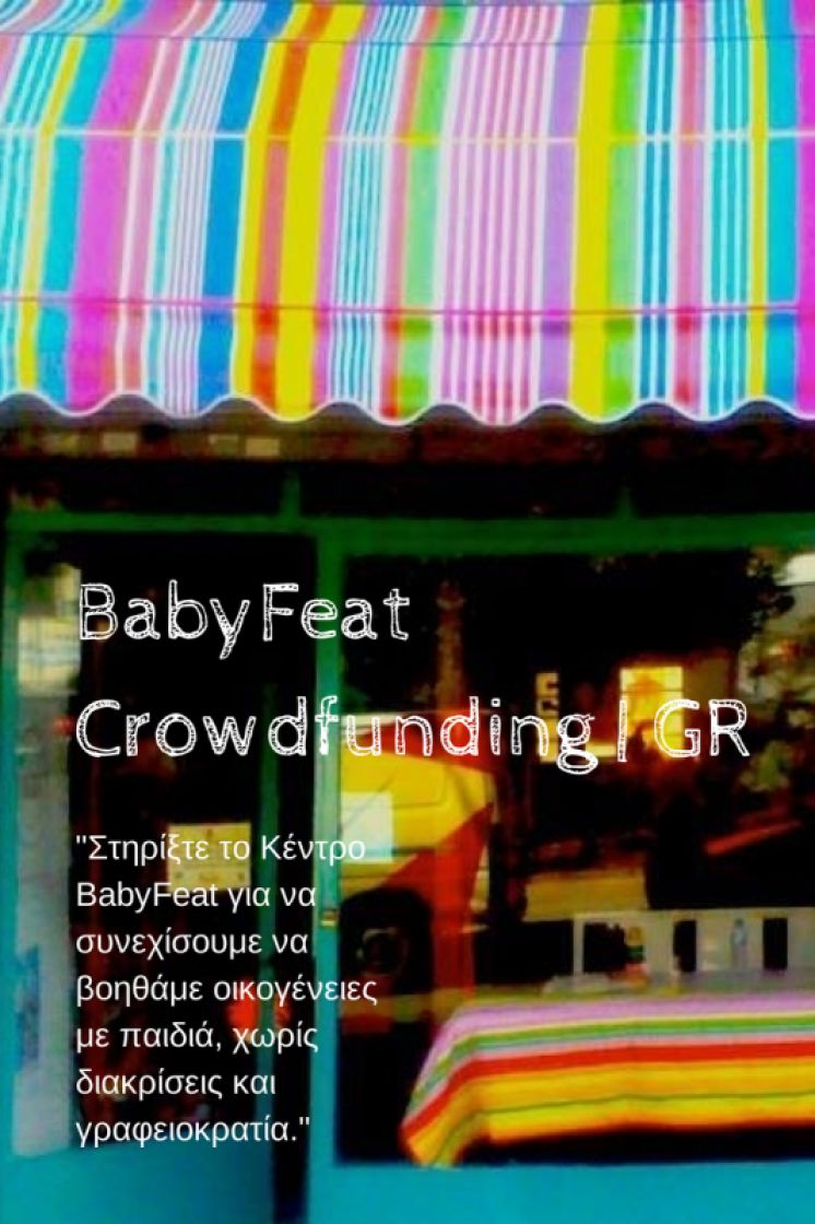 BabyFeat Crowdfunding GR